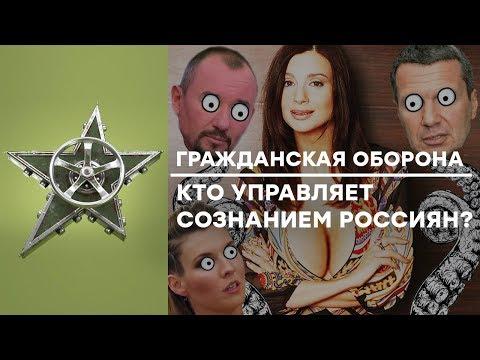 Кто управляет жителями РФ | ТОП пропагандистов России 2018 - Гражданская оборона лучше