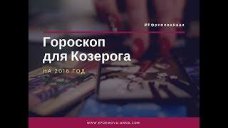 Гороскоп на 2018 год - Козерог