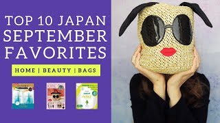 Top 10 Japan September Favorites | JAPAN MONTHLY FAVORITES