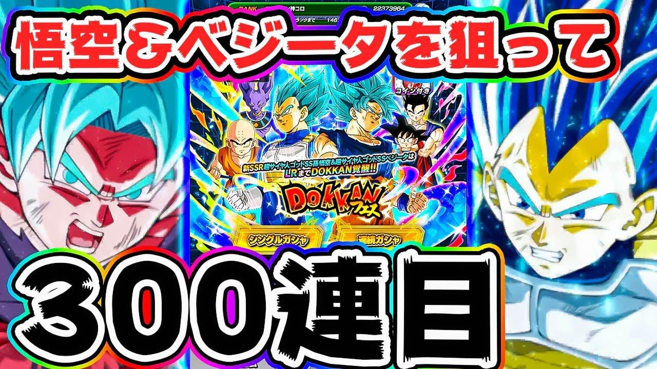 【ドッカンバトル】300連目突入!LR悟空&ベジータを狙ってドッカンフェス!【Dragon Ball Z Dokkan Battle】