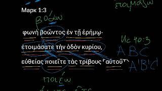 Марк 1:3. Уроки древнегреческого. Читаем и разбираем Новый Завет