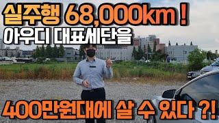 6만km 주행한 아우디 상태 굿 수입차 입문용, 연습용…