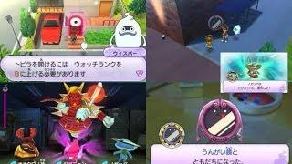 Repeat youtube video 3DS 妖怪ウォッチ #13 第8章「カンチの妖怪探し」攻略 ちょっと長めです