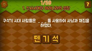 한국사 스크램블 - 놀면서 시험 공부 - 게임플레이 영…
