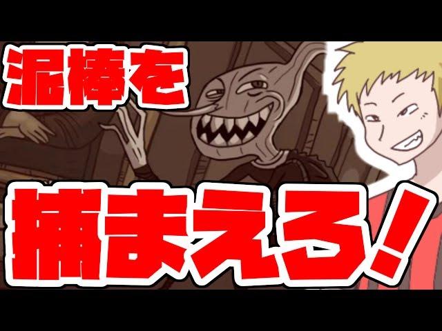ドロボーを捕まえにいったら別の物盗まれたwwwww【Trollface Quest3】