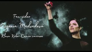 Fan Video Evgenia Medvedeva Стала сильнее