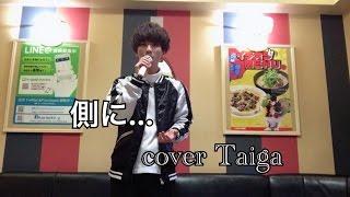 YouTube Captureから 清水翔太さんの側に…歌いました! 清水翔太さんは...