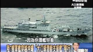 一次補給10搜潛艦當藍德號現蹤那海下陸7餿軍艦穿越沖繩大江級潛艇支援艦...