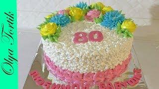 Кремовый торт для Бабушки  РОЗЫ из крема Украшение торта