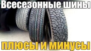 видео Различные характеристики зимних шин