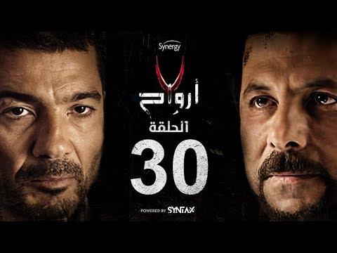 7 أرواح  الحلقة 30 الثلاثون والأخيرة  بطولة خالد النبوي ورانيا يوسف  Saba3 Arwa7 Episode 30