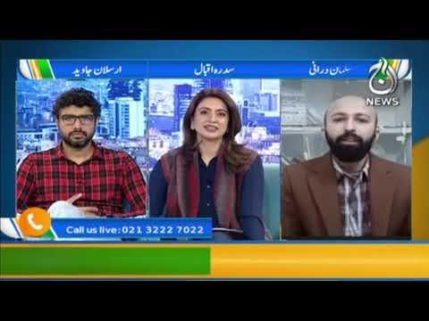 Aaj Pakistan with Sidra Iqbal | How to Make Content viral on Social Media | 20 January 2021