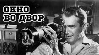 Окно во двор (1954) «Rear Window» - Трейлер (Trailer)