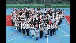 Publication Date: 2021-01-10 | Video Title: 炮台山循道衛理中學校歌英文版 FHMSS School So