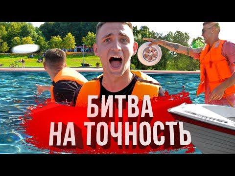 КИНЬ ТАРЕЛКУ С КОРАБЛЯ ЧЕЛОВЕКУ НА БЕРЕГ! / ФРИСБИ ЧЕЛЛЕНДЖ