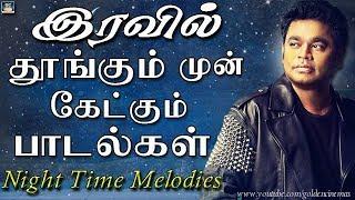 இரவில் தூங்கும் முன் கேட்கும் சில பாடல்கள் | Night Time Melody Songs | Night Time Songs| Melodies.