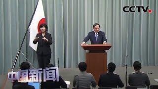 [中国新闻] 日本政府反驳戈恩记者会发言 | CCTV中文国际