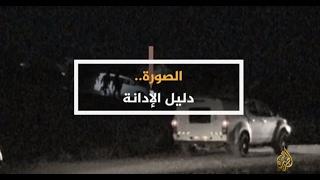 الحصاد 2017/2/2-الصورة تدين إسرائيل بقتل أبو القيعان