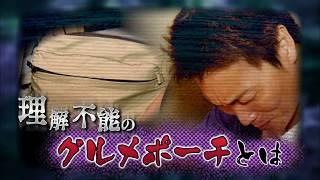 銭湯中心の大阪の夜は実は…」ロケ名物のサバンナ・八木プロのグルメポー...