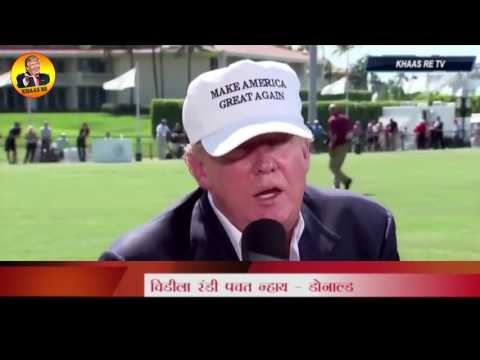 Donald Trump on India vs Pakistan Match | Champions Trophy 2017 | Khaas Re TV