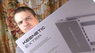 Купил новый роутер - Keenetic EXTRA за 3.5к - обзор и распаковка