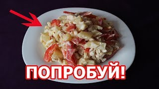 Как приготовить очень простой салат Адель с сыром косичка. Классный и вкусный рецепт!
