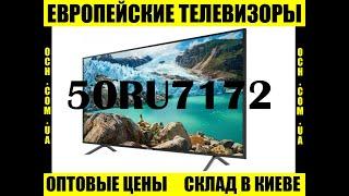 Обзор Телевизора Samsung 50RU7172, характеристики телевізора, опис (какой телевизор купить?) выбрать