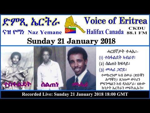 ckdu Voice of Eritrea Naz Yemane programme 2018-01-21 ሓርበኛታት- ሰልጠነ፡ ተስፋልደትን መሓሪን