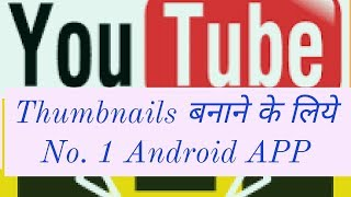 YouTube Thumbnails बनाने का best of the best Android App
