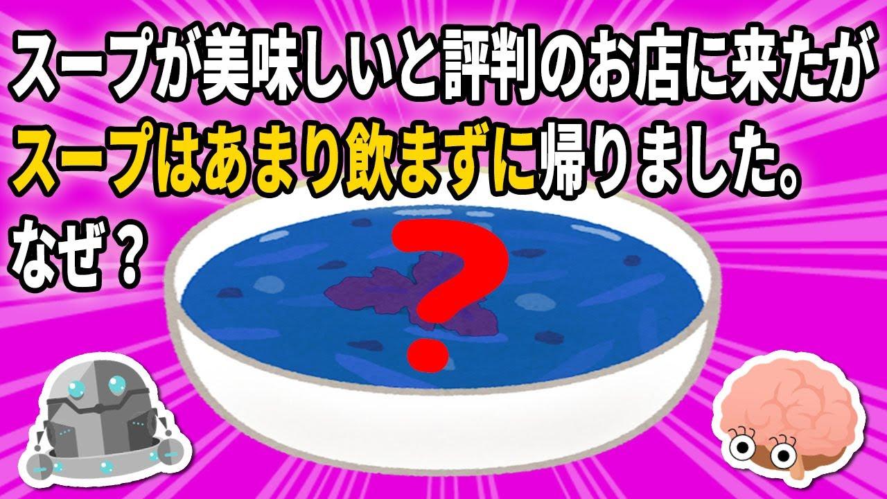 【ウミガメのスープ】頭が混乱する水平思考クイズに挑戦!