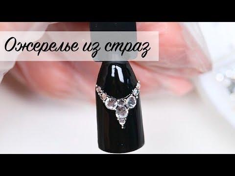 Выложить стразы на ногтях красиво