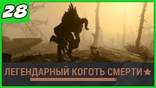 Fallout 4 Выживание  ЛЕГЕНДАРНЫЙ КОГОТЬ СМЕРТИ  28 ПРОХОЖДЕНИЕ в 1080 60