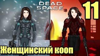 """ЖЕНЩИНСКИЙ Dead Space 3 КООП  - 11 """"Когда приходы сводят тебя с ума"""""""