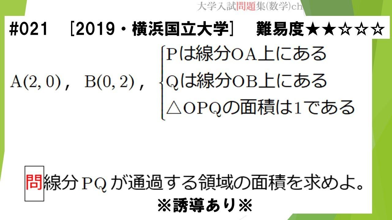国立 過去 問 大学 横浜