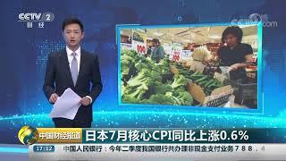 [中国财经报道]日本7月核心CPI同比上涨0.6%| CCTV财经
