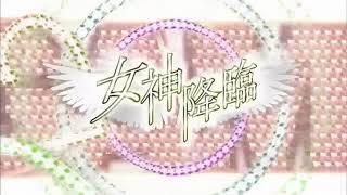 女神降臨 #2 大矢真夕 OP IV megamikourin. 女神降臨 #26 喜屋武ちあき ...