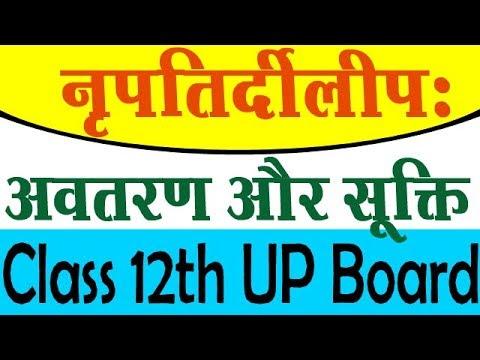 12th Class