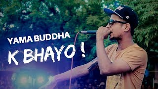 HAUDE - K BHAYO TIMILAI [OFFICIAL MUSIC VIDEO]