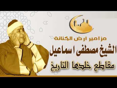 التلاوة التي ادخلت السميعة عالم الشيخ مصطفى اسماعيل مقاطع خلدها التاريخ ( 013 )