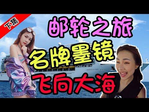 【VLOG #7】疯狂邮轮之旅!眼睁睁看着超贵的名牌墨镜飞向大海!?新加坡吃喝玩乐!(下集)
