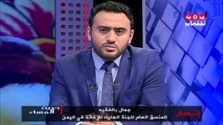 تفاقم الاوضاع الإنسانية والاغاثية  في اليمن مع امين المطفري و جمال بالفقية | حديث المساء