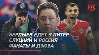 Смотреть видео Бердыев едет в Питер. Слуцкий и Россия. Фанаты и Дзюба онлайн