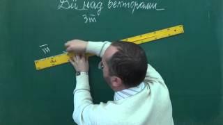 Урок 4 Множення вектора на число - Геометрія 9 клас