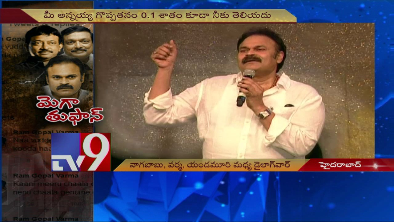 Nagababu slams Yandamoori & RGV @ Khaidi No150 pre release event - TV9