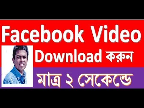 How to Facebook download video in 2 second bangla tutorial by gmostafa!