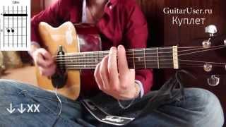 Сектор Газа - Я устал (Уроки игры на гитаре)