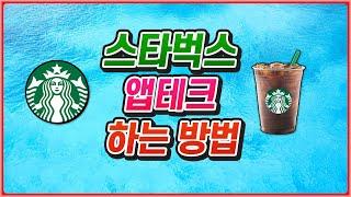 스타벅스 앱테크로 부자되기 (feat. 프리퀀시랑 별 …