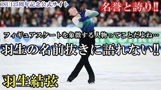 羽生結弦のHope and Legacyの演技写真がISU125周年記念公式サイトに掲載される!!これはとんでもなく名誉なことであり凄いことでもある!!世界も感動する日本の羽生に賞賛!!#yuzuru thumbnail