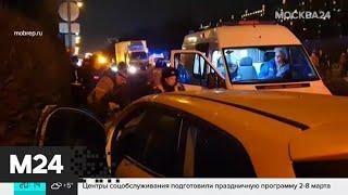 Три человека пострадали в ДТП на Ореховом бульваре - Москва 24