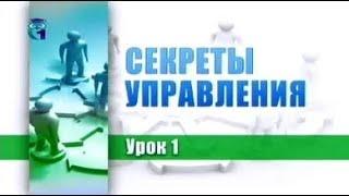 видео Управление персоналом